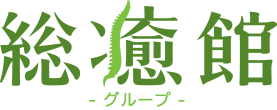 総癒館ロゴ