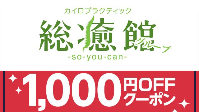 1,000円割引券